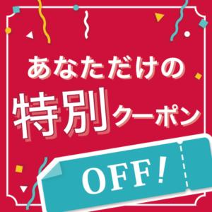 Yahoo!JAPANカード利用時に使える500円クーポンを配信中。対象者限定。~8/31。