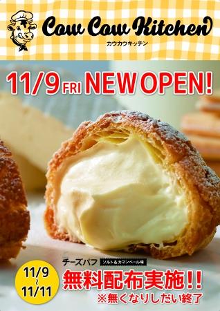 「東京ミルクチーズ工場 Cow Cow Kitchen原宿店」がオープンでシュークリームのチーズパフがもれなく1個もらえる。11/9~11/11。