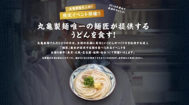 丸亀製麺唯一の師匠「藤本」さんが提供するうどんを全国5都市にて提供中。