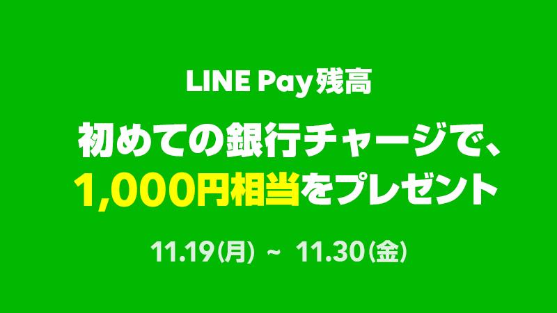 LINE Payで初めて銀行チャージを1000円以上すると、500円相当のLINE Pay残高が貰える。