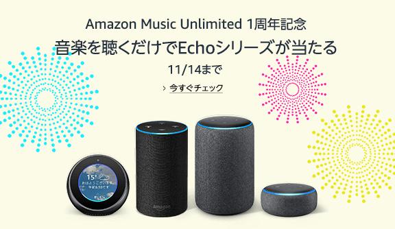 Amazon Music Unlimitedで音楽を聞くと、抽選で1000名にEcho各種が当たる。毎日聴くとより当たる。~11/14。