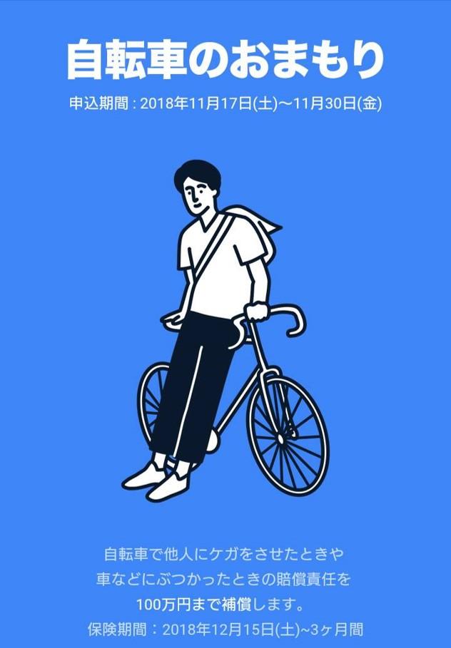 LINEで自動車保険「自転車のおまもり」が3ヶ月間無料で貰える。~11/30。