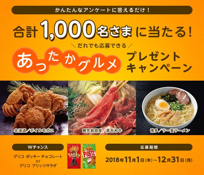 ソフトバンクであったかグルメプレゼントキャンペーン。抽選で1000名に北海道のカニ、鹿児島の和牛、博多のラーメン、ポッキーが当たる。~12/31。