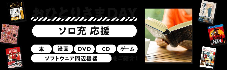 楽天ブックスでソロ充応援111円OFFクーポンを配信中。3000円以上で使用可能。本日限定。