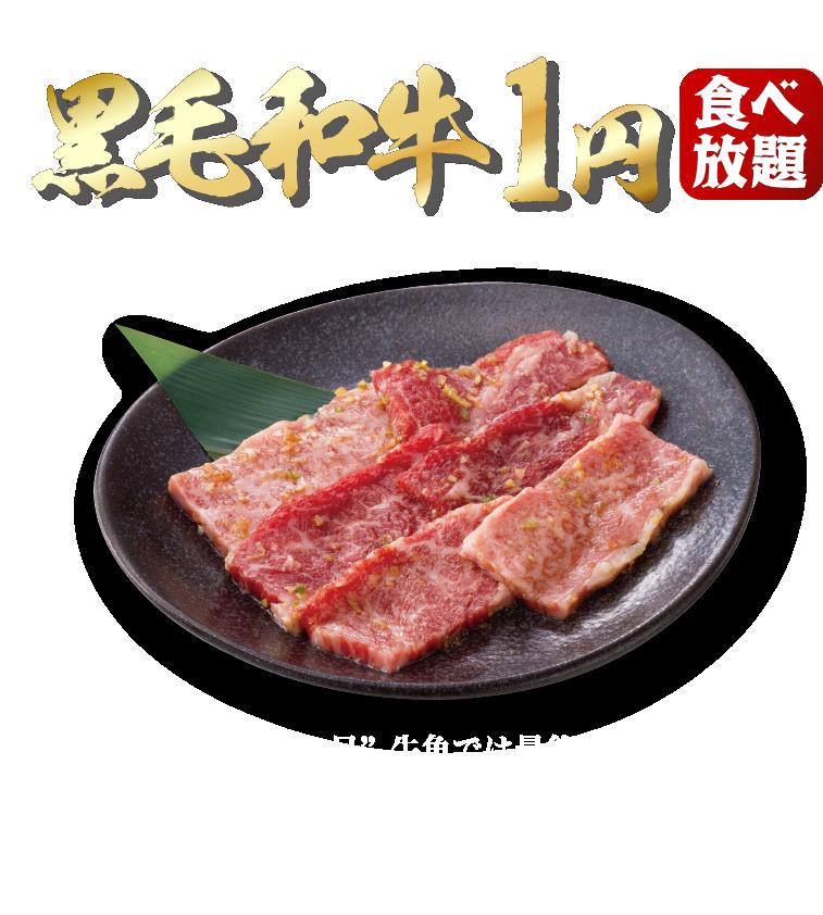 牛角五反田店で11月29日はいい肉の日で先着290名限定、黒毛和牛カルビが1円で食べ放題。11時~。