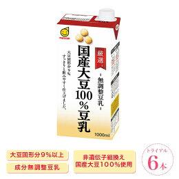 楽天スーパーDEALでマルサン 厳選 国産大豆100%豆乳 1000ml×6本がポイント半額バックにてセール中。