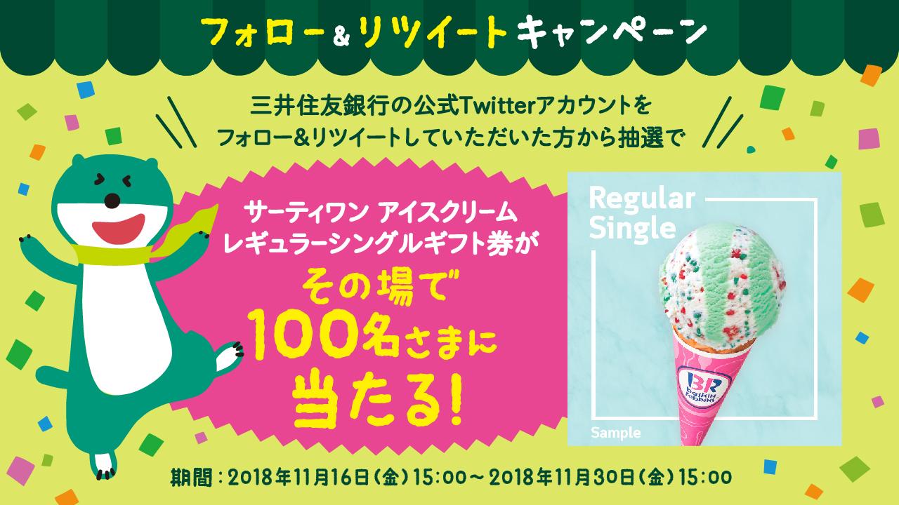 三井住友銀行のサーティワンアイスクリームのレギュラーシングルギフト券が抽選で100名にその場で当たる。~11/30 15時。