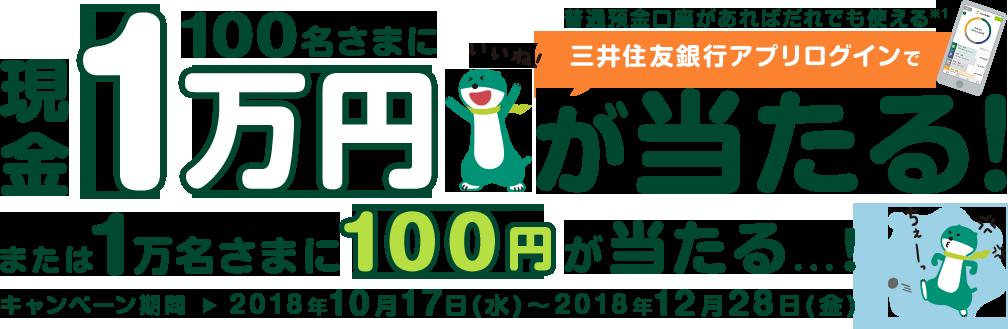三井住友銀行アプリで抽選で100名に現金1万円、1万名に100円が当たる。~12/28。