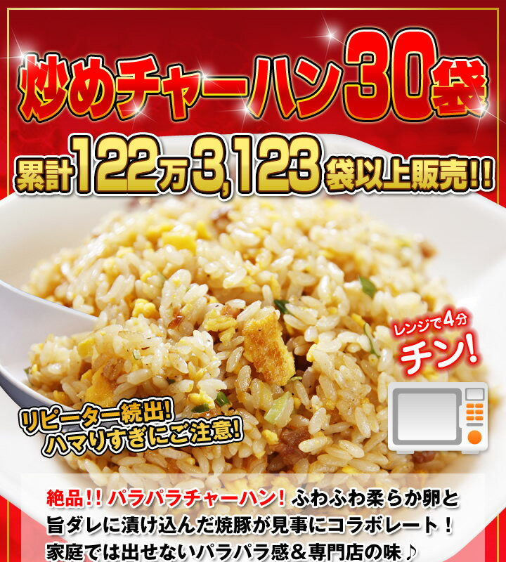 楽天スーパーDEALで大阪王将、炒めチャーハンや餃子などがポイント数十%バックにてセール中。