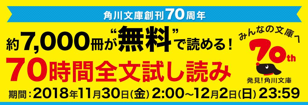 BOOK WALKERで角川文庫など7000冊が無料で全部読み放題。11/30 2時~12/2。