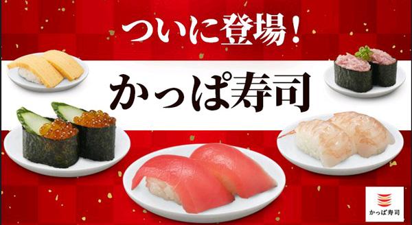 スマートニュースでかっぱ寿司のクーポンが登場。寿司、ビール、フライドポテト半額など。