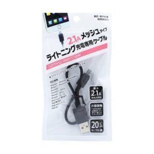 Yahoo!ショッピングの一番安いLightningケーブルはこれ。200円も出せば買える。ダイソーに行くのが面倒くさい人向け。