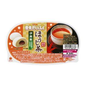東京有楽町に「雪見だいふく ほうじ茶屋」が2日間限定オープン。「雪見だいふく ほうじ茶味」とおーいお茶がもれなく貰える。11/3~11/4