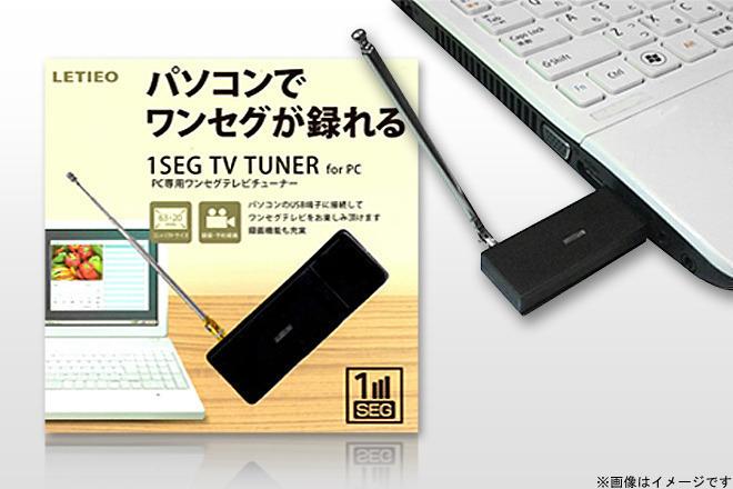 くまポンで「PC専用ワンセグテレビチューナーLT-DT306BK」が198円送料無料。