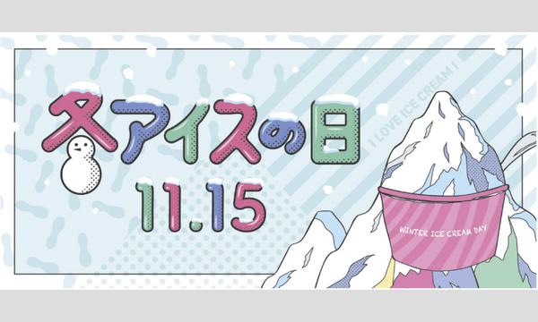 """日本アイスマニア協会が11月15日は""""冬アイスの日""""で銀座三越にてアイス8000個を無料配布予定。整理券は11/7より配布中。"""