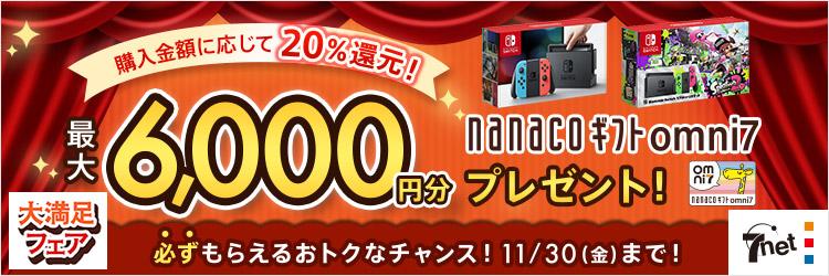 オムニ7で2000円毎にnanacoギフトomni7 400円分がもらえる。最大20%、6000円分。ニンテンドースイッチなども安い。~11/30。