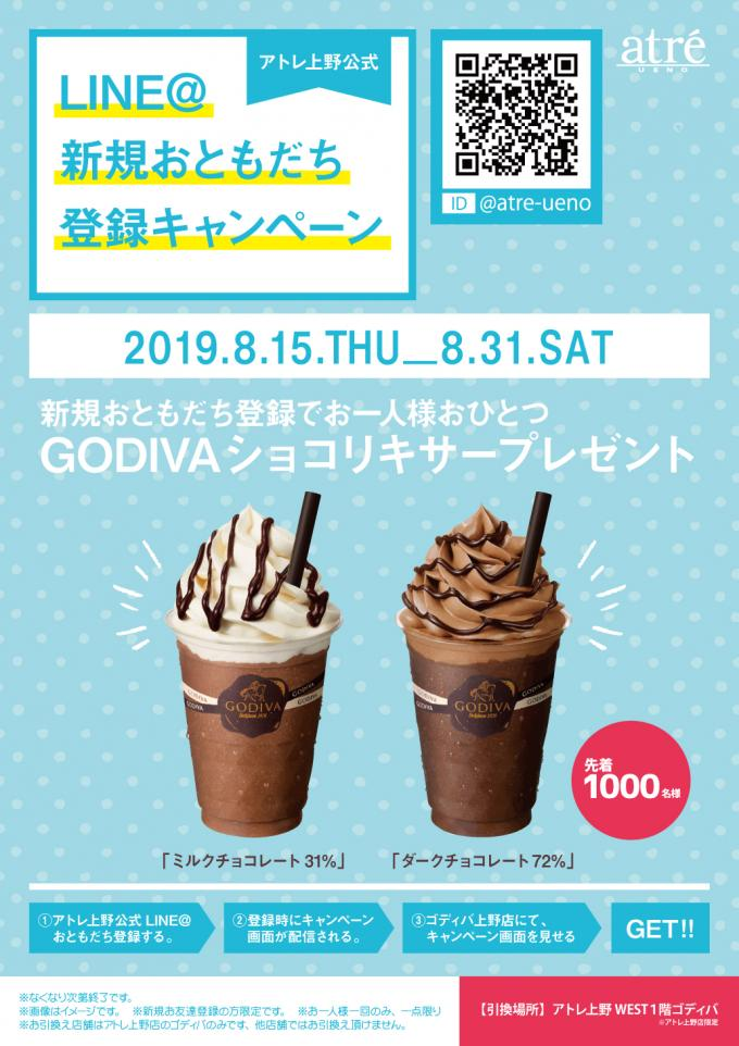 """アトレ上野のLINEを登録すると、先着1000名にGODIVAのチョコレートドリンク""""ショコリキサー""""がもれなく貰える。8/15~。"""