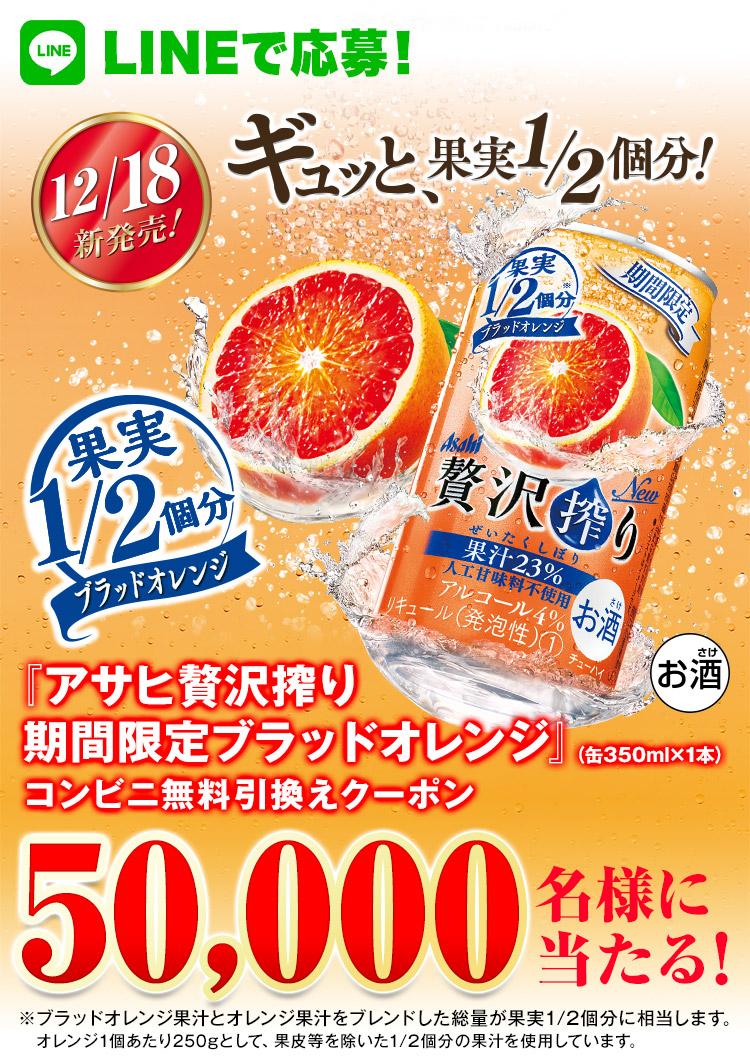 LINEでアサヒの『アサヒ贅沢搾り ブラッドオレンジ』(缶350ml)が抽選で5万名に当たる。~12/3。ローソンで引き換え可能。
