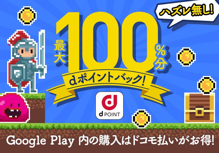 GooglePlayでドコモ払いをすると、30%、50%、100%のいずれかがポイントバック。~3/31。