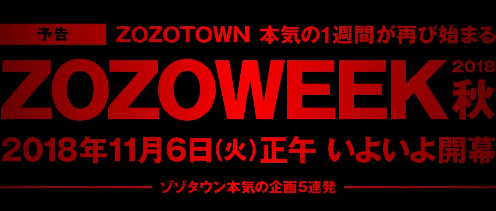 ZOZOTOWNの本気の一週間セール、ZOZOWEEKが開催予定。シューズやストールが1円セール。11/6 12時~。