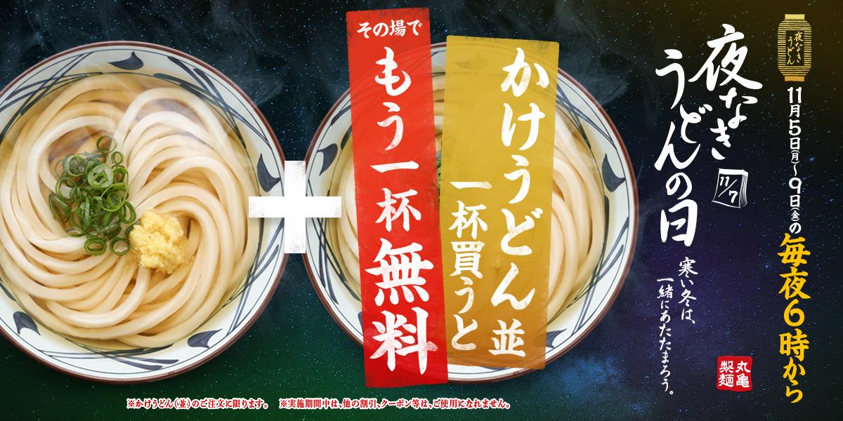 丸亀製麺で「夜なきうどんの日」。かけうどん並1杯買うともう1杯無料。11/5~11/9の18時から。