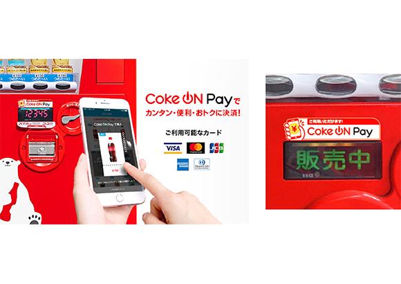 スマホアプリ「Coke ON」キャッシュレス決済機能「Coke ON Pay」を開始記念でクレジットカード情報登録で1本ドリンクがもらえる。~3/31。