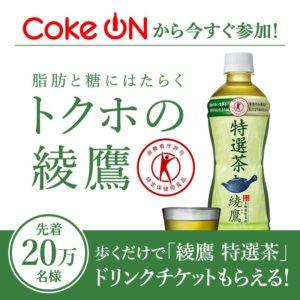 Coke ONアプリで5万歩歩くと綾鷹1本が先着20万名に当たる。今回は時間制限無し。~11/30。