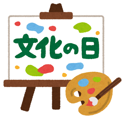 11/3は文化の日で国立科学博物館、東京国立近代美術館、神奈川県立近代美術館、国立西洋美術館、印刷博物館などが入場無料。