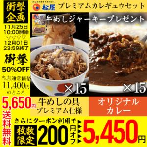 松屋でプレミアムカレギュウセット30個(プレミアム仕様牛めしの具×15 オリジナルカレー×15)が半額セール中。