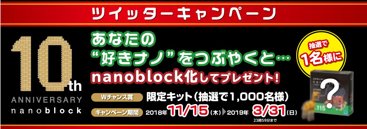 ナノブロックが限定キットが抽選で1000名に当たる。皇帝ペンギンやオカメインコ、東京タワー、サグラダファミリアが作れるぞ。~3/31。