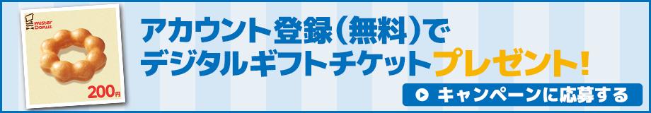 富士通のMyCloudアカウント登録でミスタードーナツ ドーナツチケット200円分がもれなく貰える。~11/19 10時。