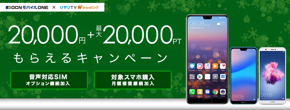 OCN モバイル ONE申込み+端末購入で現金2万円+最大3万ポイントバック。Huawei P20、P20lite、Mate10 Pro、HTC U12+、ROG Phoneも対象。