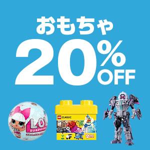 Yahoo!ショッピングでゲーム、おもちゃ、ポケモンGo、VRゴーグル、LEGOなどで使える割引クーポンを配布中。本日限定。