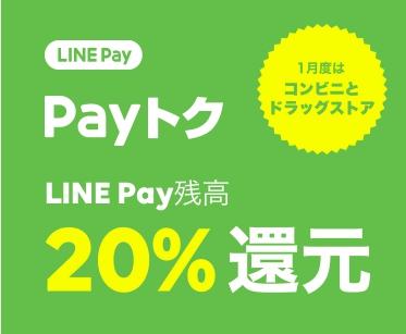 LINE Payで20%ポイントバック祭り「Payトク」が開催予定。ドラッグストアとコンビニのみ開催。残念。1/25~1/31。