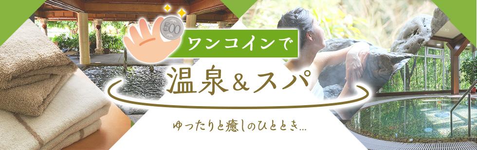 ドコモ以外も使える割引サービス「dエンジョイパス」でテルマー湯や東京お台場大江戸温泉物語が500円で楽しめる。初回31日間無料。中身はデイリープラスと同じ。