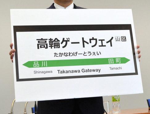 山手線の新駅名が「高輪ゲートウェイ」駅に決定へ。