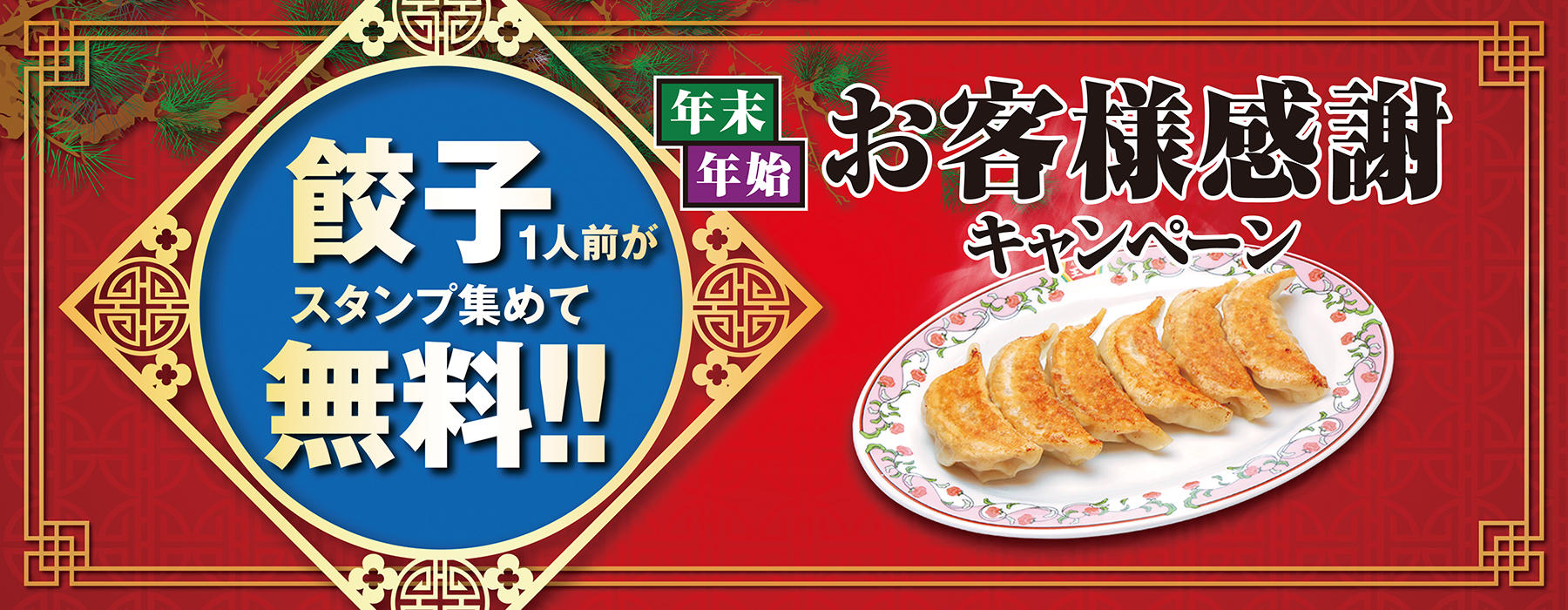 餃子の王将で300円毎に1スタンプ。6個集めて餃子1人前無料券が貰える。~1/14。