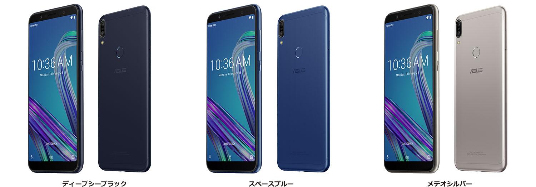 アマゾンでASUS ZenFone Max Pro (M1) (ZB602KL)が販売予定。6型ワイド/SD636/3GB/32GB/5000mAh/DSDV。