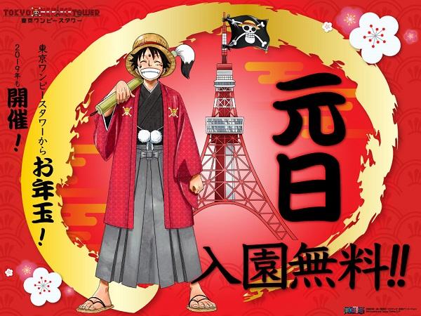 東京タワーのワンピースの入園料が2000円⇒無料へ。元旦限定。