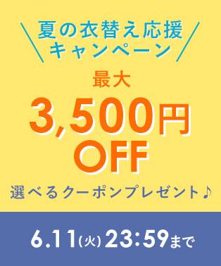 ファッションファミリーセールサイトのグラッドで全ブランド対象、500円~2000円OFFクーポンを配信中。