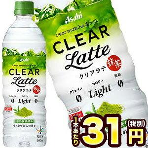 楽天で不味そうな「アサヒ クリアラテ 抹茶 fromおいしい水 600mlPET×24本」が803円送料無料。1本31円。