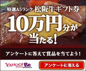 Yahoo!BBのアンケートに答えると、1Tポイントが10万名、特選松阪牛やまとギフト券が11名に当たる。~3/31。