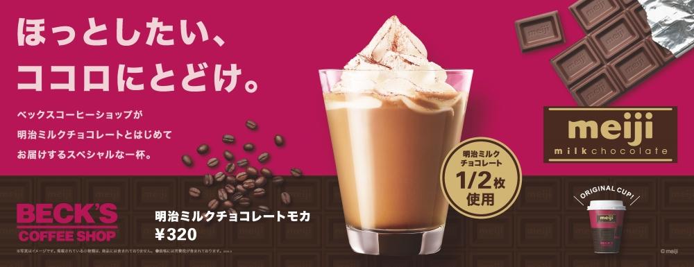 ベックスコーヒーで「明治ミルクチョコレートモカ」 注文時に合言葉を言うとチョコレートペースト3割増しキャンペーン。横浜南口店限定で「店長のピュアください」で事案発生へ。~12/25。