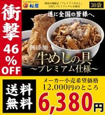 Yahoo!ショッピングで1万円以下で使える肉、ハム、ソーセージ15%OFFクーポンを配布中。松屋の牛丼も対象。本日限定。