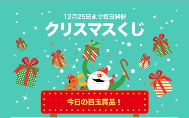 LINEギフトでクリスマスくじで何かが必ず貰える。。コンビニクーポンやLINEギフト9割引券があたって友達に贈れる。~12/25。
