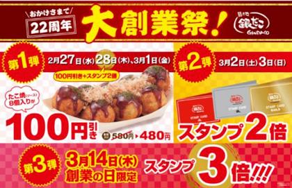 【LINE100円】築地銀だこで創業祭で、たこ焼き8個入りが100円引きにてセール予定。3/14はスタンプ3倍へ。