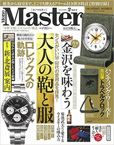 アマゾンで雑誌のMonoMaster(モノマスター) 2019年 2 月号を買うとハンティング・ワールドのトラベルクロックが付録でついてくる。