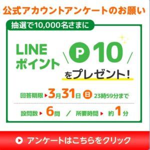 LINEでセブン銀行のアンケートに答えると、抽選で10,000名にLINEポイント10ポイントが当たる。~3/31。