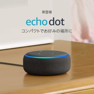 アマゾンでEcho Dot (エコードット) 第3世代 (2018・Newモデル) が1台で5980円⇒3240円セールを開催中。旧世代品も2740円。~2/3。