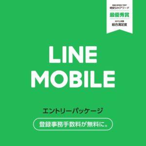 アマゾンでLINEモバイル エントリーパッケージが29円&送料無料。MNPで3000ポイント配布中。